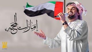 حسين الجسمي - إمارات المحبّة (النسخة الأصلية)   2017