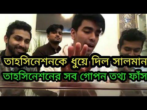 Xxx Mp4 Salman Muqtadir লাইভে তাহসিনেশন কে ধুয়ে দিল Salman Muqtadir Shouvik Ahmed Shoumik Ahmed Tamim 3gp Sex
