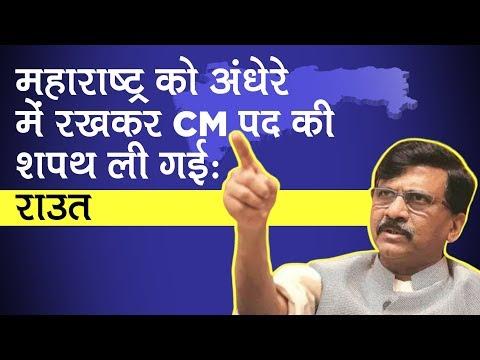 महाराष्ट्र में BJP ने दिया धोखा अंधेरे में रखकर Devendra Fadnavis ने ली शपथ Sanjay Raut Shiv Sena