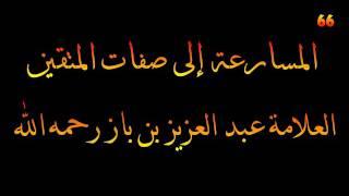 المسارعة إلى صفات المتقين - العلامة عبد العزيز بن باز رحمه الله