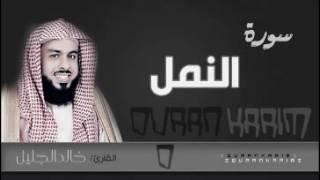 سورة النمل للشيخ خالد الجليل من ليالي رمضان 1437 رائعة جدا - جودة عالية