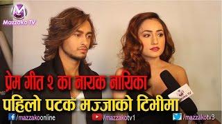 Mazzako Guff || Prem Geet 2 ||  'प्रेम गीत २' का नायक नायिका  || Pradip & Aslesha || Mazzako TV