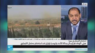 كيف ردت موسكو على تحذيرات واشنطن بشأن السلاح الكيماوي في سوريا؟