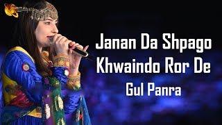 Janan Da Shpago Khwaindo Ror De | Pashto Pop Singer Gul Panra | Pashto Hit Song |