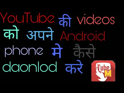 Xxx Mp4 YouTube की Videos को Android Phone मे कैसे Daonlod करे 3gp Sex