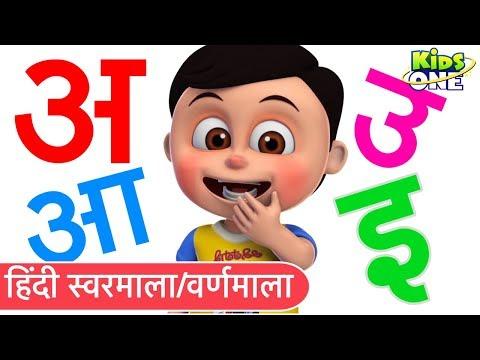 Xxx Mp4 हिंदी स्वरमाला वर्णमाला बालगीत Varnamala Geet HINDI Alphabet Song For Kids KidsOneHindi 3gp Sex