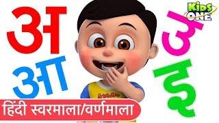 हिंदी स्वरमाला  वर्णमाला बालगीत | Varnamala Geet HINDI Alphabet Song for Kids | Rhymes in Hindi