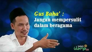 Gus Baha Terbaru Februari 2018  Jangan mempersulit dalam beragama
