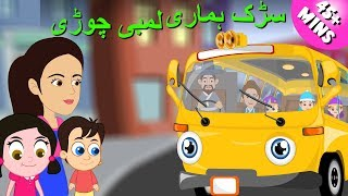 Sadak Hamari Lambi Chaudi and More | 45 Mins + |  سڑک ہماری لمبی چوڑی | Top Rhymes Collection