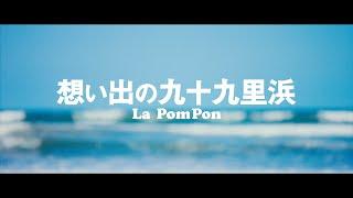 La PomPon Double A side Single 「想い出の九十九里浜」MUSIC VIDEO〜Short.ver.〜