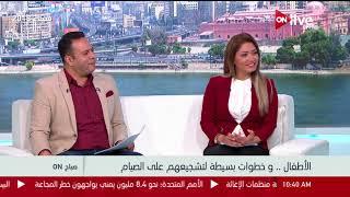 صباح ON - بالخطوات كيف تأهل طفلك للصيام بدون إجبار؟ .. د. عماد الدين أحمد