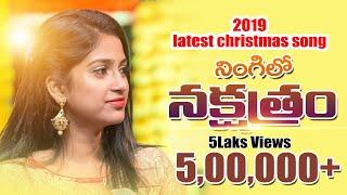 Latest New Telugu Top CHRISTMAS songs 2019 Ningilo Nakshtram | Latest Christmas Top 2019 Song|