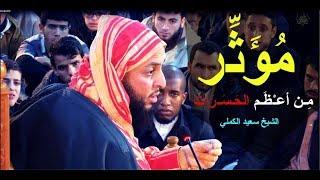 مِـن أعـْظَـم الحَـسَـرَات ... ـ الشيخ سعيد الكملي