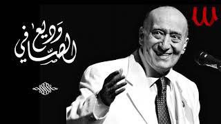 Wade3 ElSafy -  Dar Ya Dar Hafla / وديع الصافي - دار يا دار