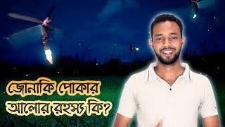 জোনাকি পোকার আলোর রহস্য কি? || Secret of the light of fireflies (Bangla)