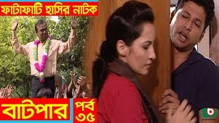 Fatafati Hasir Natok | Batpar EP - 35 | AKM Hasan, Bonna Mirza, Fozlur Rahman Babu, Monira Mithu