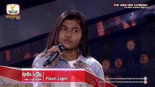 អ៊ុកឌីន ហ្សីវីន  - Flash Light (The Blind Audition Week 4   The Voice Kids Cambodia 2017)