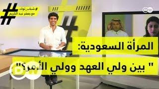 """المرأة السعودية: """" بين ولي العهد وولي الأمر؟""""  شباب توك"""