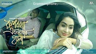 Rupkotha Ekhon R Hoyena - Promo - TAHSAN | MAMO