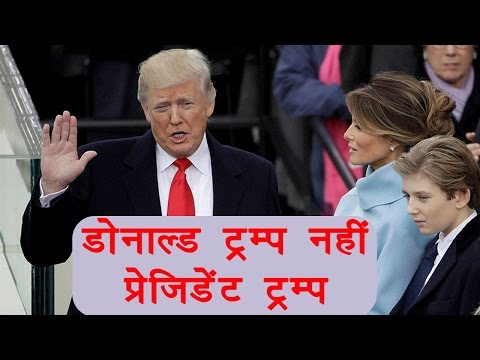 Donald Trump swearing in ceremony as 45th President of America | वनइंडिया हिन्दी