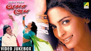 Amar Prem | আমার প্রেম | Bengali Film Songs | Video Jukebox | Prasenjit, Juhi Chawla
