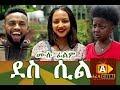 ደስ ሲል   DES SIL Ethiopian Movie 2018