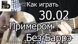 30.02 - Примером (Разбор БЕЗ БАРРЭ) как играть на гитаре