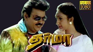 Dharma | Vijayakanth,Murali,Preetha Vijayakumar | Tamil Superhit Movie HD