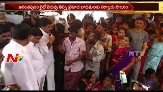 Minister Kalva Srinivasulu and MLA Payyavula Visit Boat Accident Victims || Issues Ex Gratia Cheques