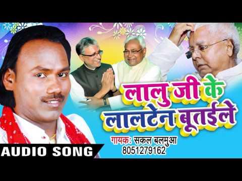 Xxx Mp4 Bhojpuri का नया हिट गीत 2017 Lalu Ji Ke Lalten Butaile Sakal Balamua Bhojpuri Hit Songs 2017 3gp Sex