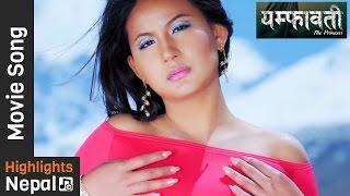 New Nepali Movie YAMPHAWATI (The Princess) | Official Song | Sipora Gurung | Himalako Kakhama