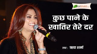 Beautiful Devi Maa Bhajan by Richa Sharma | Kuch Paane Ke Khatir Tere Dar | Best Devi Bhajan 2017