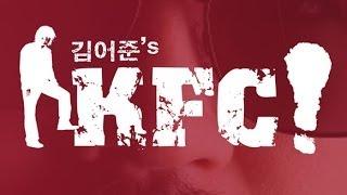 [김어준의 KFC#1] 어준의 귀환!