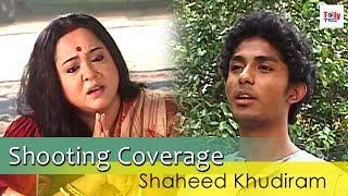 শহীদ ক্ষুদিরামের শ্যুটিং স্পটে হাজির টলিটাইম | Shooting Coverage of Shaheed Khudiram
