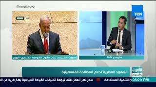 العرب في أسبوع - حوار مع د.ماهر صافي المحلل السياسي حول الجهود المصرية لدعم المصالحة الفلسطينية