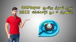 شرح تحميل برنامج QQPlayer بالتفصيل + مع الإعدادات 2018