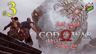 الساحرة و أفعى العالم !! تختيم 3# : لعبة إله الحرب - God of War