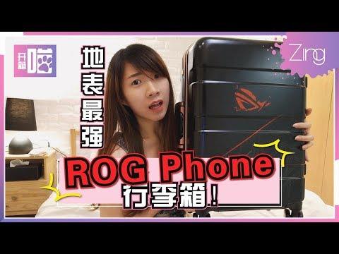 Xxx Mp4 【开箱喵】地表最强ROG Phone一整Set配件开箱!还有行李箱!太夸张了吧 3gp Sex
