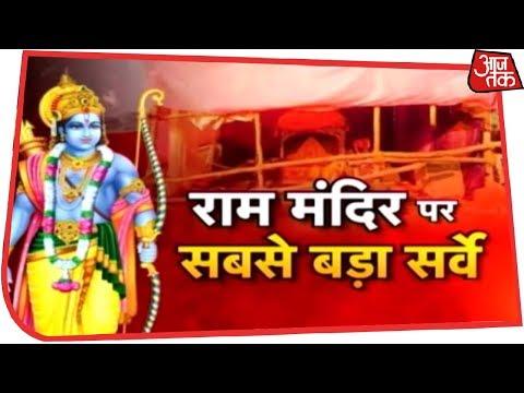 राम मंदिर पर अध्यादेश या अदालती फैसले का इंतजार देखिए Halla Bol Anjana Om Kashyap के साथ