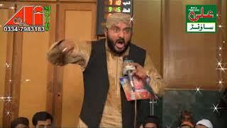 Alhaaj Iftikhar Ahmed Rizvi By Ali Sound Gujranwala 03347983183