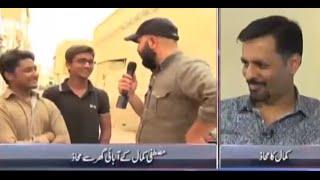 What do Neighbors say about Mustafa Kamal?
