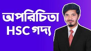 অপরিচিতা | HSC Bangla 1st Paper | Nahid24