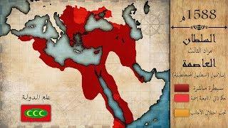 خريطة متحركة لنهوض و سقوط الخلافة العثمانية (1299-1924) | كل عام