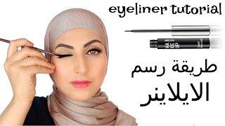 طريقة رسم الايلاينر  eyeliner tutorial
