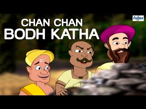 Chan Chan  Bodh Katha | Marathi animated story for children