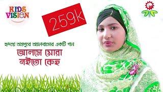 Kids Islamic Song: Alse mora noi | Hridoyer Antopure | Bangla Gojol by Purbachal