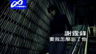 nicholas tse 謝霆鋒-要我怎麼忘了她MV HQ