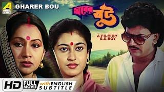 Gharer Bou | ঘরের বউ | Bengali Full Movie - HD | English Subtitle | Chiranjeet, Satabdi Roy
