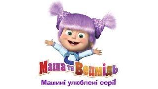 Маша та Ведмідь: Машині улюблені серії - всі серії підряд / Masha and the Bear