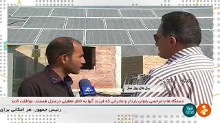Iran Villagers earn money from Solar panels, Kerman پنل خورشيدي و درآمد براي روستاييان كرمان